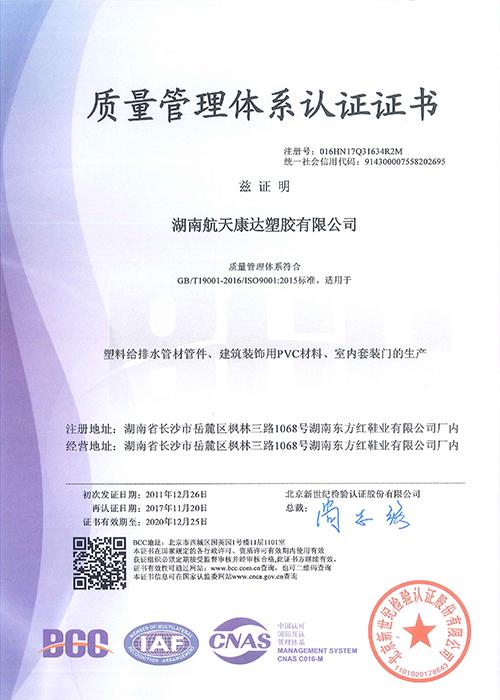 ISO9001 2008国际质量管理体系认证