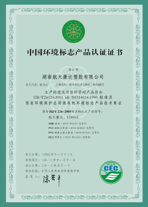 中国环境标注产品认证证书