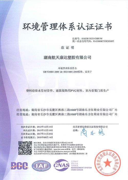 环境管理体系认证