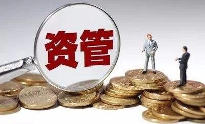 """【政策资讯】一行三会一局联合颁布""""资管新规"""""""