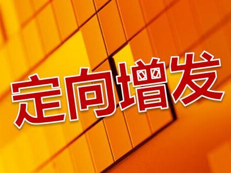 """【政策资讯】""""定增新规""""出台,再融资难度加大"""