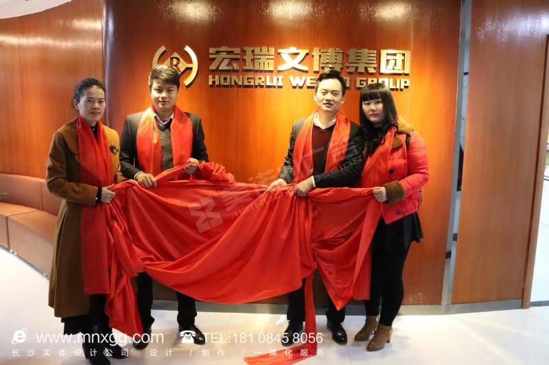 湖南宏瑞文博集团企业形象墙制作