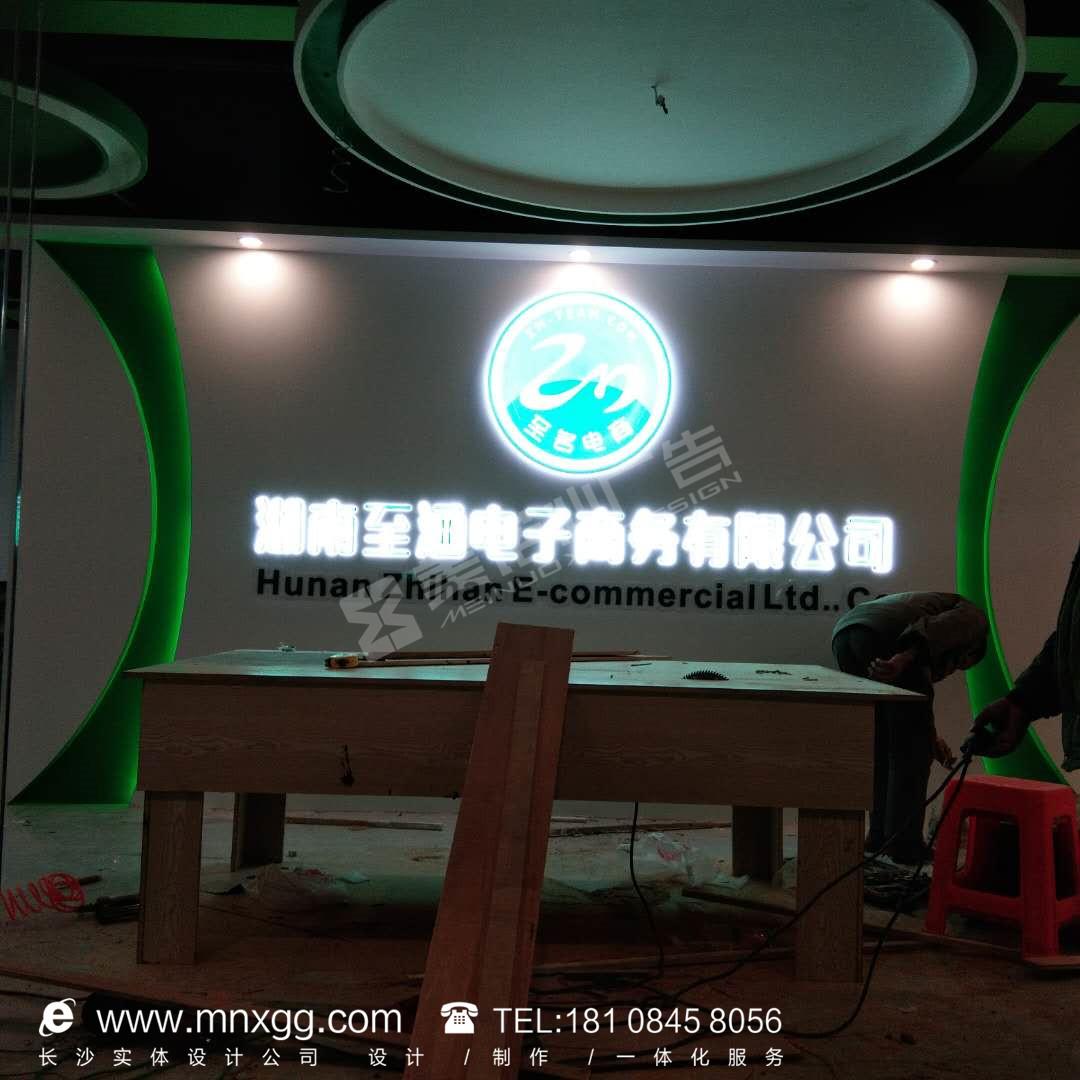 湖南至涵电子商务有限公司形象墙制作