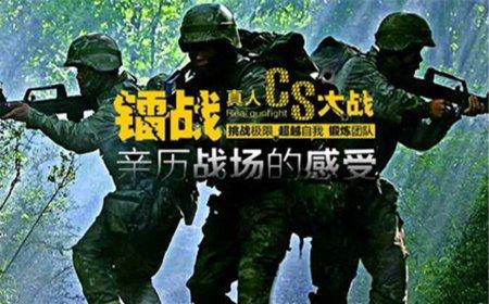 【真人CS鐳戰】長沙綠世界基地一天方案