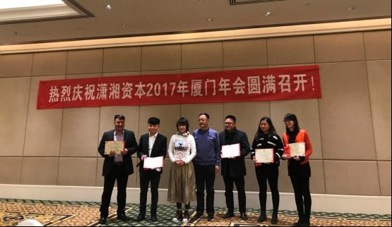2017年度ag8亚游集团资本集团年会圆满落幕