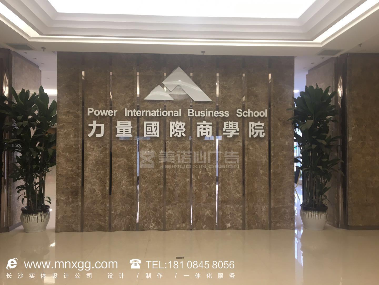 力量国际——公司形象墙及物料制作