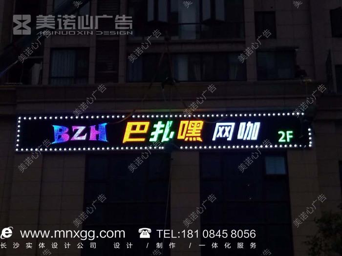 列舉LED沖孔發光字的幾大優勢特點