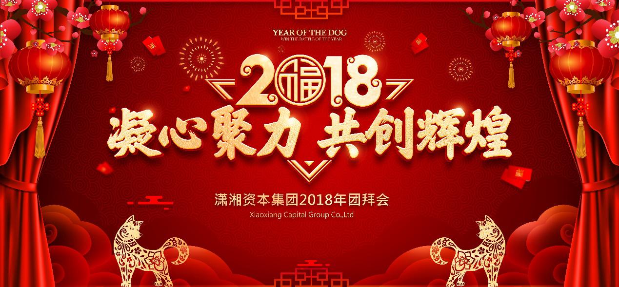 '凝心聚力,共创辉煌'—公司2018年新春团拜会圆满召开
