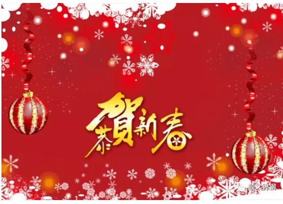 2018年湖南顺义锌钢春节假期公告