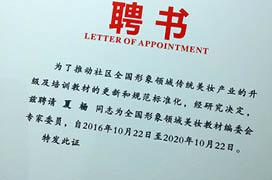 夏杨女士被聘为全国形象领域美妆教材编委会专家委员