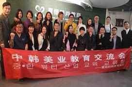 中韩美业教育交流会在我校召开