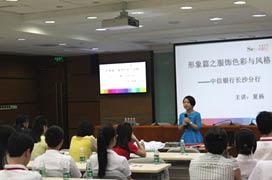 与湖南金融机构开启形象设计、化妆合作培训战略