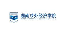 湖南涉外经济学院