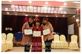 夏杨色彩名师受聘湖南省职业技能鉴定专家委员会