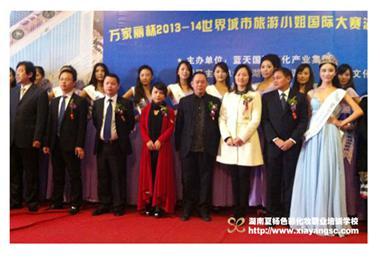 夏杨色彩助阵世界城市旅游小姐国际大赛湖南站