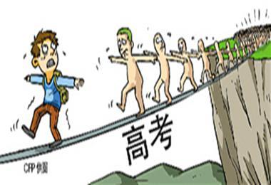 """高考之殇 何必再挤""""独木桥"""""""