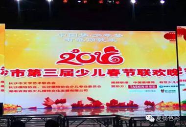 夏杨实习汇报|长沙市第三届少儿春节联欢晚会
