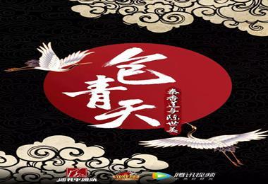 夏杨实习-小戏骨《包青天》象山开机