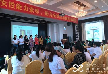 夏杨美学巡讲——南岳妇联女性形象提升讲座
