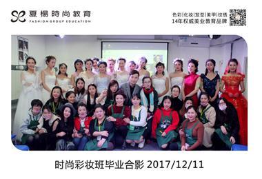 2017-12月学员毕业秀