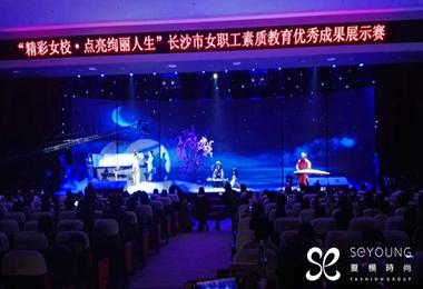夏杨实习-长沙市女职工素质教育展示成果大赛