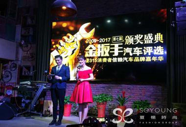 夏杨实习-第七届金扳手汽车评选颁奖盛典
