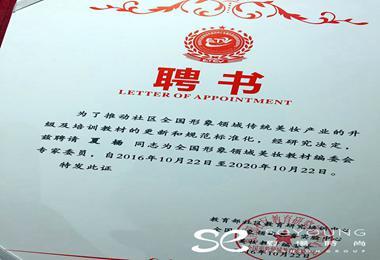 夏杨女士被聘为全国形象领域美妆教材编委会专