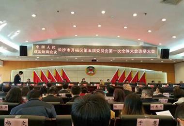 夏杨女士担任长沙开福区第五届政协委员