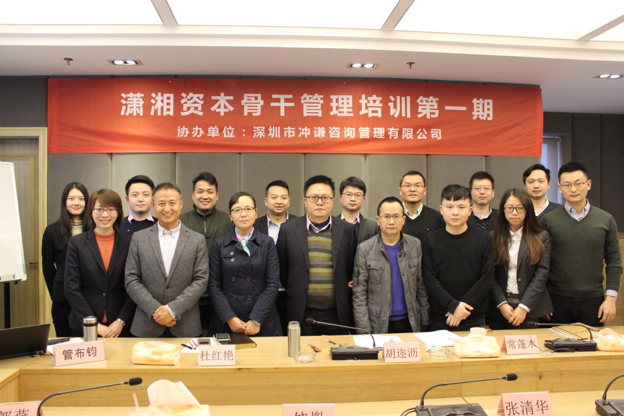 ag8亚游集团资本公司骨干管理培训第一期顺利开幕