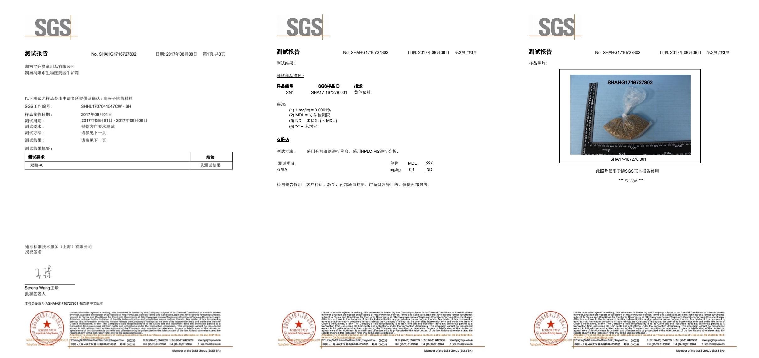 SGS雙酚A檢測報告