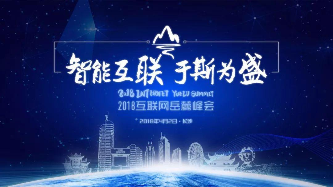 董事长刘虹受邀参加2018互联网岳麓峰会