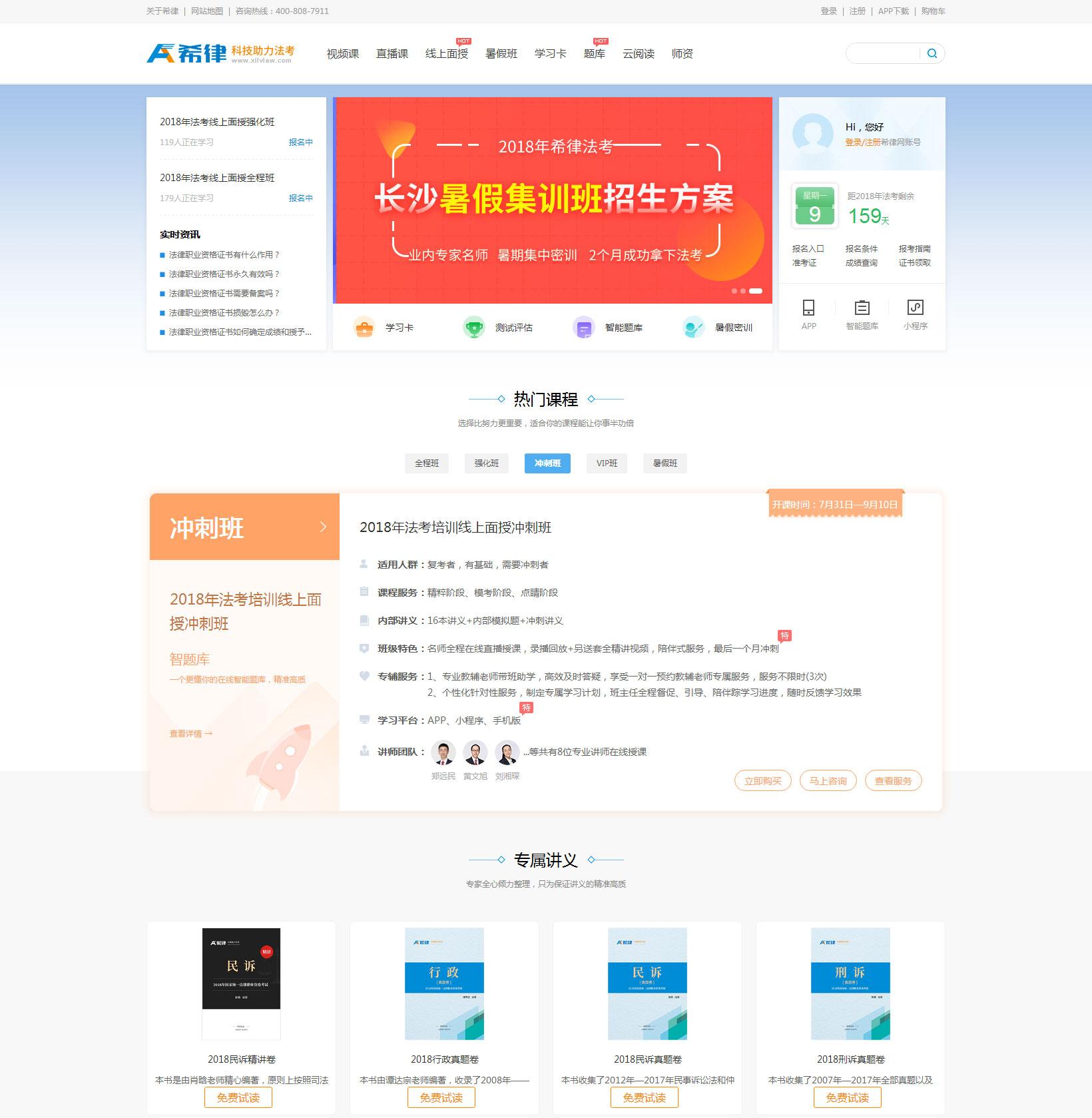 湖南希律网络科技有限公司