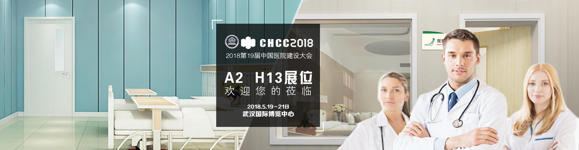 航天康达诚邀参加-2018第19届中国医院建设大会