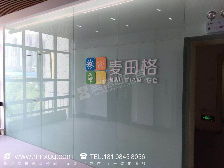 麦田格(侯家塘校区)—企业文化墙展示