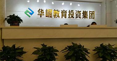 华崛教育投资集团
