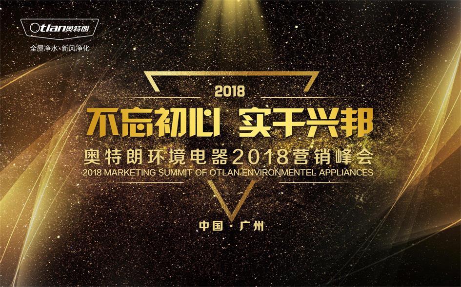 奥特朗环境电器2018营销峰会盛大召开