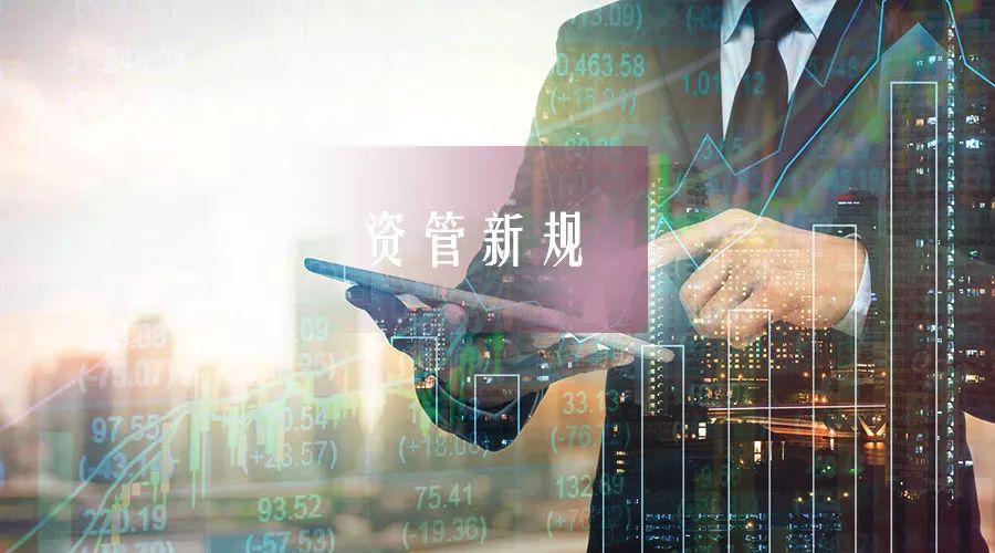 【政策资讯】资管新规《关于规范金融机构资产管理业务的指导意见》终落地