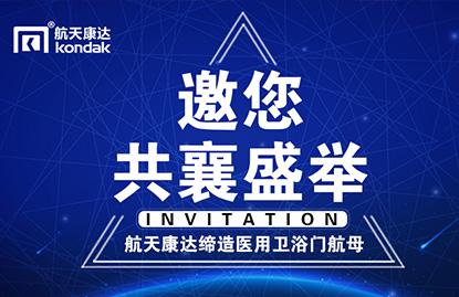 航天康达将亮相亚洲最大医建展会