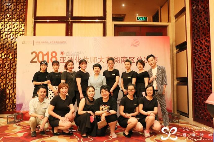 亚洲化妆师大赛暨女性就业创业说明会圆满结束
