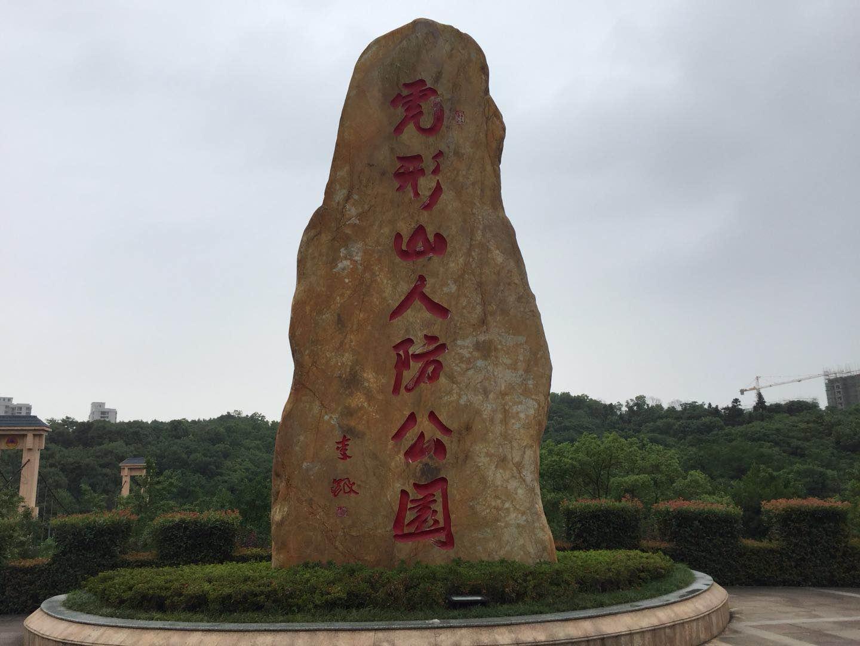 【衡阳拓展】衡阳虎形山人防公园拓展训练一天方案