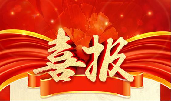 【喜讯】ag8亚游集团国际新签两份工程合同