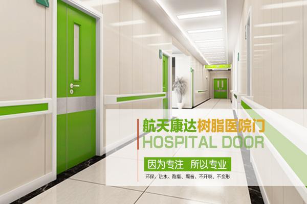 航天康达树脂医院门、医用门、医院专用门