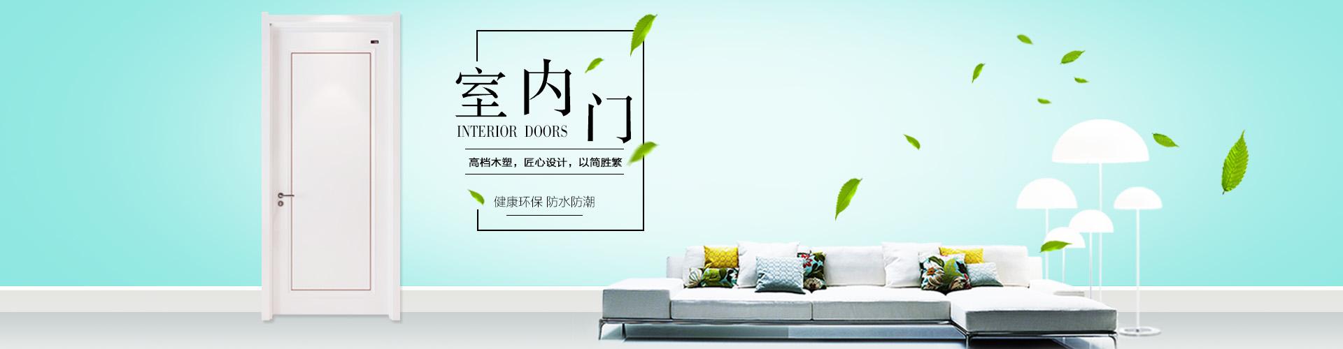 航天香港日本三级在线播放高档木塑室内门、木塑门、室内套装门
