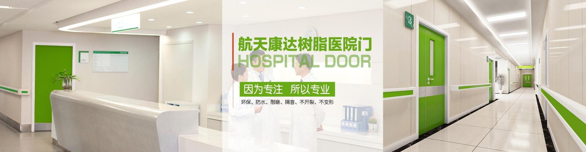 航天康達树脂医院门、医用门、医院专用门1