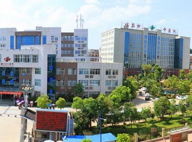 瑞昌市中医院