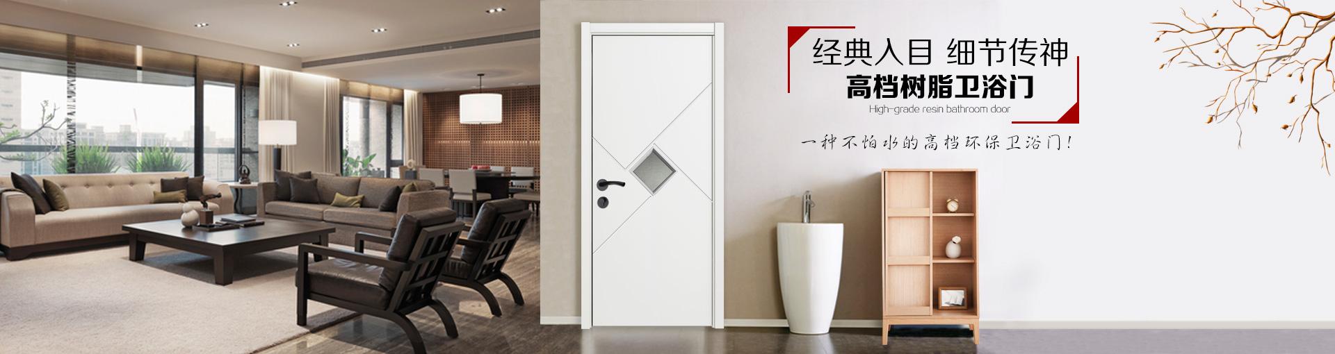 高档树脂卫浴门