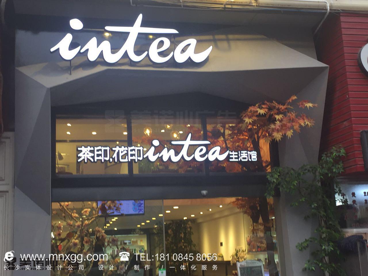 茶印花印——生活体验馆广告找善