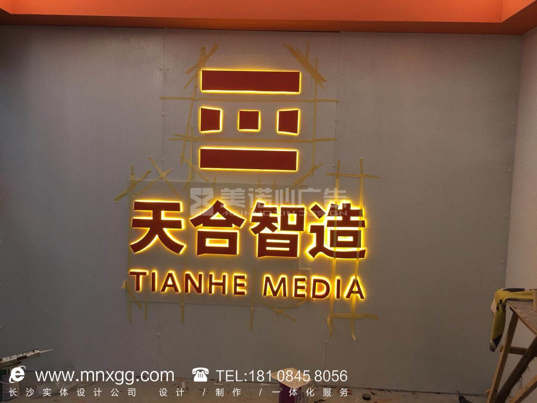 天合智造文化传媒——公司背景墙制作