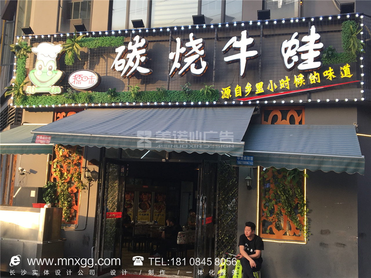 碳沙冢蛙——仿真植物餐厅找善
