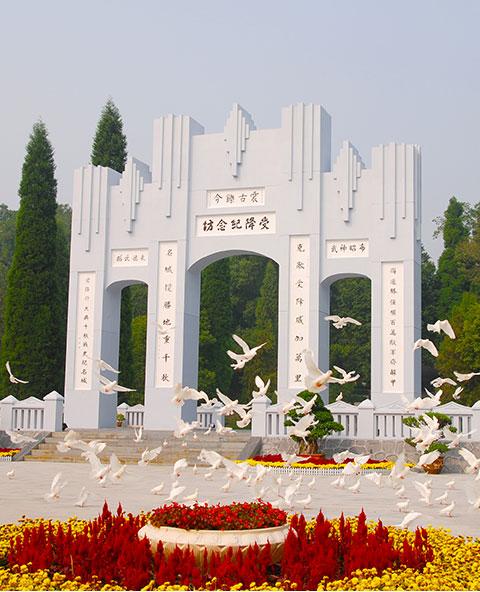 芷江侗族自治县红色文化旅游区